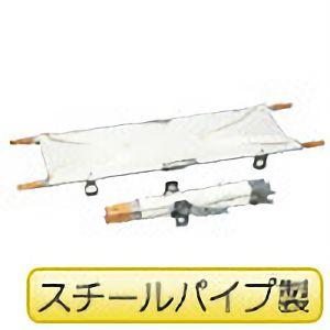 米式タンカ 四つ折型 スチールパイプ製