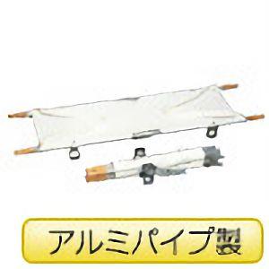 米式タンカ 四つ折型 アルミパイプ製