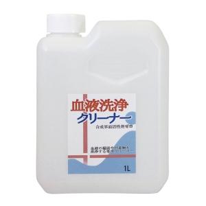 血液洗浄クリーナー 1L