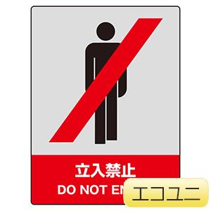 JISHA安全標識 800−01 立入禁止