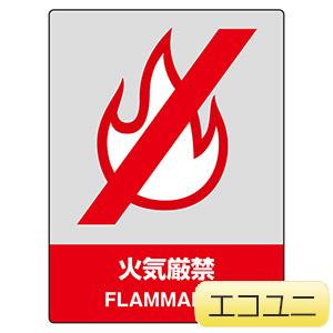JISHA安全標識 800−02 火気厳禁