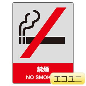 JISHA安全標識 800−04 禁煙