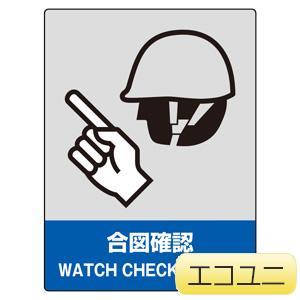 JISHA安全標識 800−10 合図確認