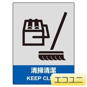 JISHA安全標識 800−13 清掃清潔