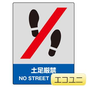 JISHA安全標識 800−14 土足厳禁