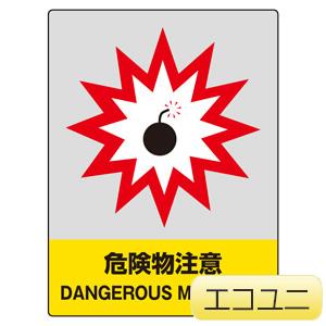JISHA安全標識 800−30 危険物注意