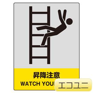 JISHA安全標識 800−42 昇降注意