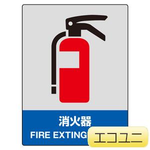 JISHA安全標識 800−55 消火器