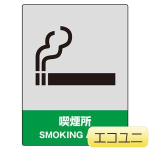 JISHA安全標識 800−61 喫煙所