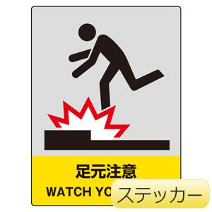 JISHA安全標識 801−35 足元注意