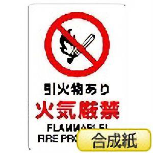 JIS規格ステッカー 802−142 引火物あり火気厳禁