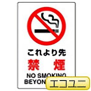 JIS規格標識 802−171 これより先禁煙