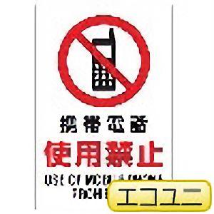 JIS規格標識 802−281 携帯電話使用禁止