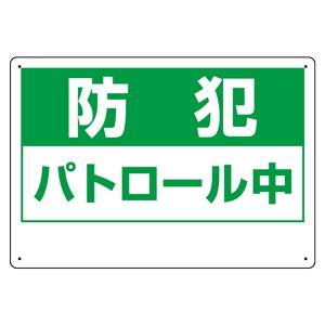 防犯標識 802−68 防犯用表示板 防犯パトロール中