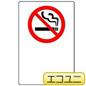 JIS規格標識 803−061 禁煙マーク無地
