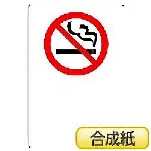 JIS規格ステッカー 803−062 禁煙マーク無地