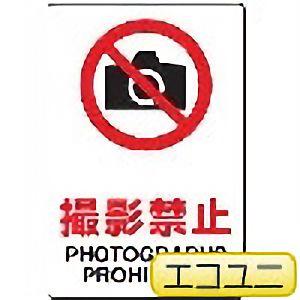 JIS規格標識 803−091 撮影禁止