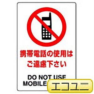 JIS規格標識 803−111 携帯電話の使用はご遠慮下さい