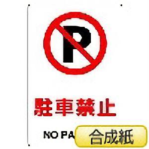 JIS規格ステッカー 803−122 駐車禁止