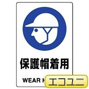 JIS規格標識 803−601 保護帽着用