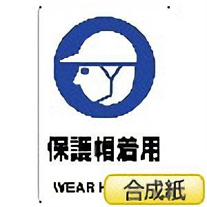 JIS規格ステッカー 803−602 保護帽着用