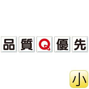 一文字看板 803−80A 品質Q優先