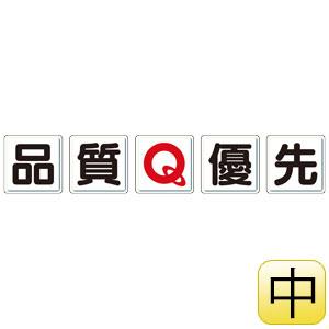 一文字看板 803−81A 品質Q優先