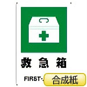 JIS規格ステッカー 803−832 救急箱
