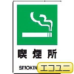 JIS規格標識 803−841 喫煙所