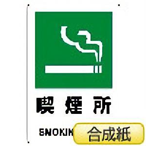 JIS規格ステッカー 803−842 喫煙所