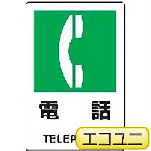 JIS規格標識 803−851 電話