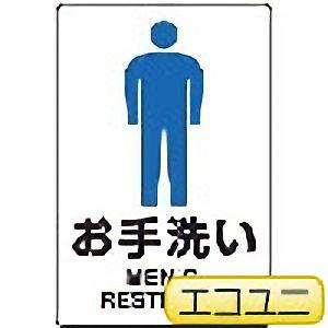 JIS規格標識 803−901 お手洗い 男
