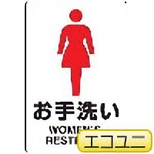 JIS規格標識 803−911 お手洗い 女
