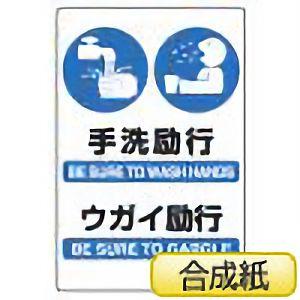 JIS規格標識手洗 ウガイ励行 803−932