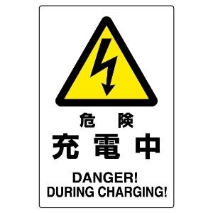 危険標識 804−30A 危険 充電中