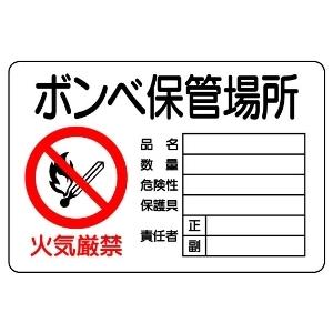 危険標識 804−42A ボンベ保管場所 横