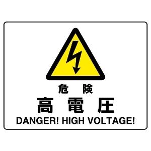 危険標識 804−50A 危険 高電圧