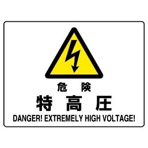 危険標識 804−51A 危険 特高圧