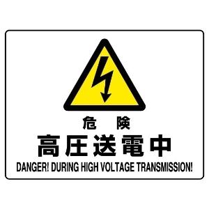危険標識 804−53A 危険 高圧送電中
