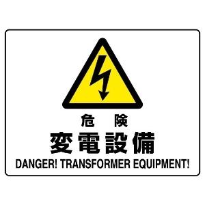 危険標識 804−56A 危険 変電設備