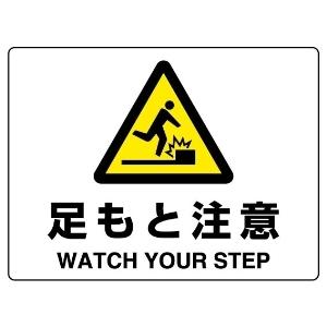 危険標識 804−77A 足もと注意
