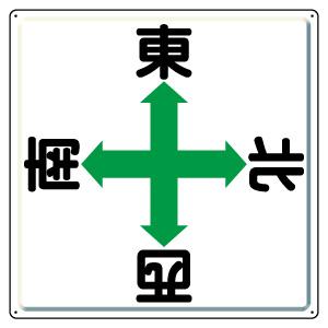 玉掛関係標識 804−90 クレーン標識 矢印東西南北