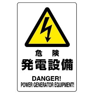 危険標識 804−95A 危険 発電設備