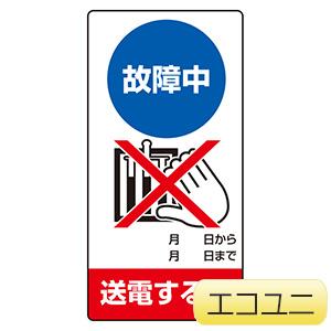 修理・点検標識 805−24 故障中 送電するな