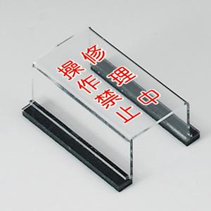 スイッチカバー標識 805−55A 修理中操作禁止