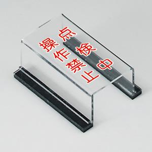 スイッチカバー標識 805−59A 点検中操作禁止