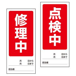 両面表示マグネット標識 805−79 修理中/点検中
