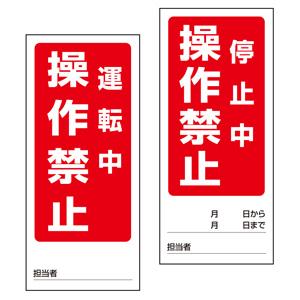 両面表示マグネット標識 805−80 運転中/停止中