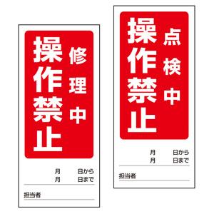 両面表示マグネット標識 805−81 修理中/点検中