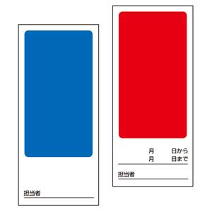 両面表示マグネット標識 805−87 無地